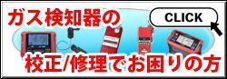 ガス校正/修理サービス