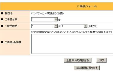 試験機販売3