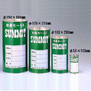 サミットモールド 軽量型枠 C-286_h