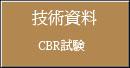 CBR試験(技術資料)